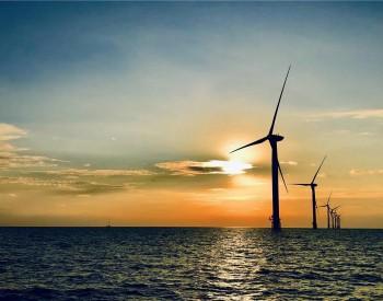 国际能源网-风电每日报,3分钟·纵览风电事!(6月11日)