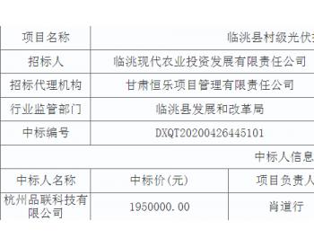 中标 | 甘肃省临洮县村级光伏扶贫电站监测系统项目中标结果公告