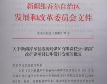 新疆塔河矿业榆树岭煤矿取得初步设计变更批复