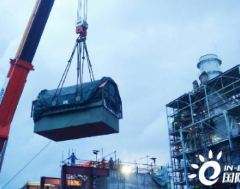 中国能建总承包建设缅甸阿弄<em>燃机</em>项目汽轮机<em>发电机</em>定子吊装就位