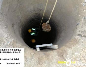 华润新能源山东莒南80MW风电项目35kV集电线路工程施工动态