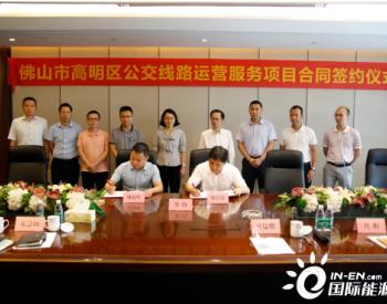 广东佛山佛铁实业首个氢能公共交通运营服务项目正式落地