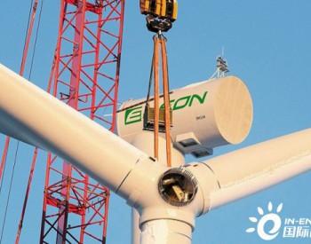 独家翻译|<em>中船集团</em>与爱沙尼亚风机制造商Eleon成立中国合资企业