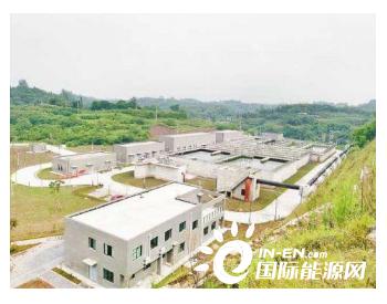 1.5万吨/天!重庆合川工业园区渭沱组团污水处理厂投入试运行