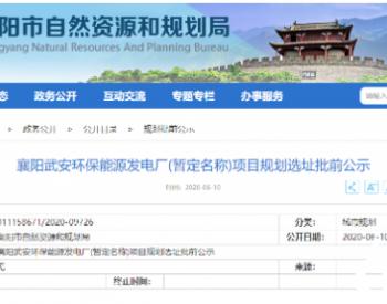湖北襄阳将再建一座垃圾焚烧发电厂