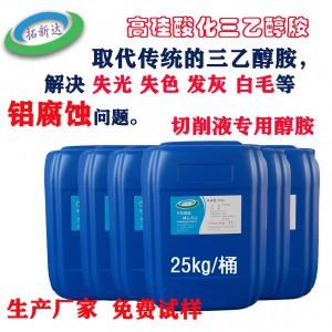 高硅酸化三乙醇胺铝材专用三乙醇胺铝材专用醇胺切削液专用醇胺