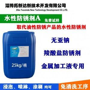 水性环保防锈剂 水