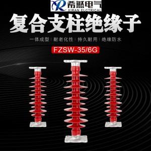 复合支柱绝缘子FZSW-35/6嘉兴低价出售
