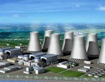 中国核电上市五年经营现金净流入千亿 新增5000亿度减少煤耗1.5亿吨