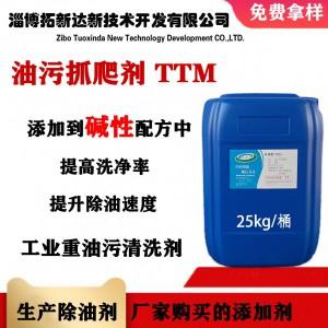 油污抓爬剂 工业重油污清洗剂 机床重油污清洗剂