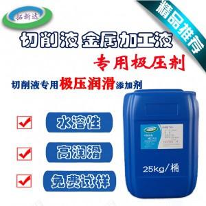 切削液专用极压剂