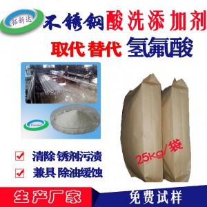 不锈钢酸洗添加剂 氢氟酸取代剂硝酸取代剂无泡氢氟酸取代剂