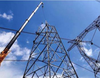 青豫特高压青南换流站两条电源通道率先打通
