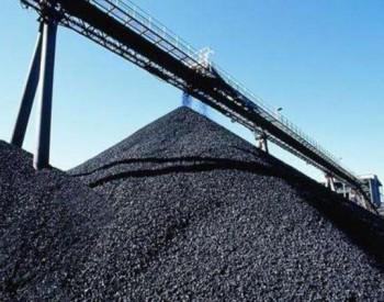 煤炭股跟随大市显出普跌!产业链复苏回暖仍需静待