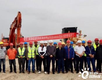 50MW!三峡新能源又一高海拔风电项目正式开工