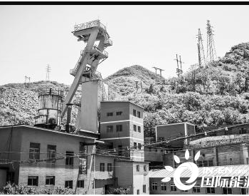门头沟关闭最后一座煤矿,北京将告别近千年采煤史
