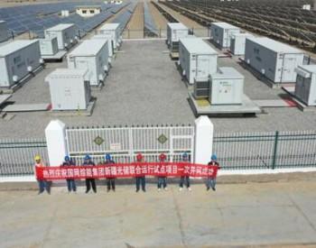 新疆和田地区首座<em>光伏</em>储能电站在洛浦投运