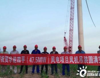 吉林四平扩建(一期)项目所有机组完成吊装作业