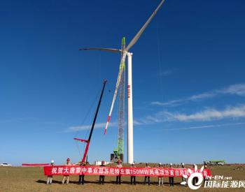 150MW!大唐蒙中事业部内蒙古苏左旗150MW风电项目完成首台风机吊装