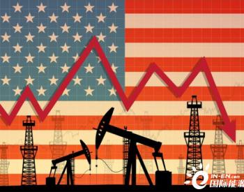 美国石油和天然气钻机数量连续第六周创下历史新低