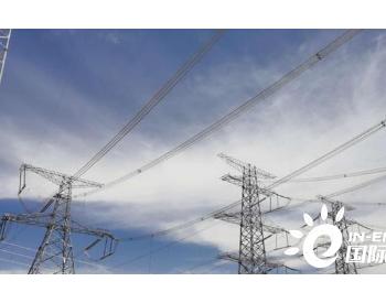 世界首条清洁能源<em>特高压</em>直流配套<em>工程</em>第一阶段顺利投运