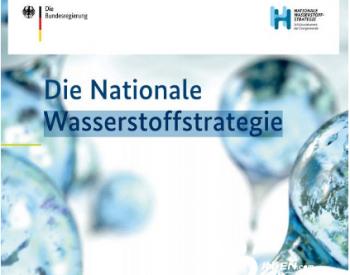 德国欲成为全球氢能领导者:敲定国家级战略,进一步彻底弃煤