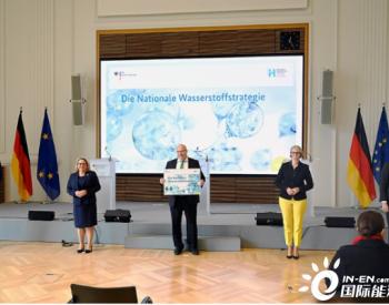 <em>德国</em>顶层<em>氢能战略</em>获通过,目标成为全球氢能领导者