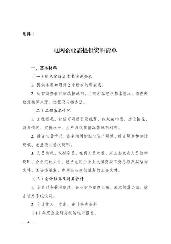 关于开展浙江宁绍直流跨省跨区专项输电工程定价成本监审的通知(发改办价格〔2020〕396号)