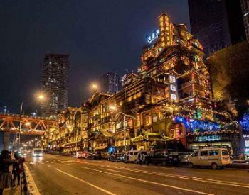 重庆市生态环境局:78项行业项目不纳入环评