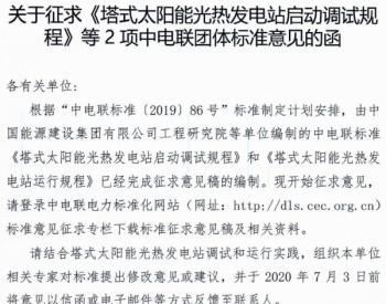 《塔式太阳能<em>光热</em>发电站启动调试规程》等两项中电联团标征求意见