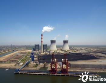 巴基斯坦卡西姆电站2020年累计发电突破40亿度