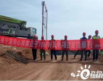 宁夏同心顾家庄子70MW<em>风电工程项目</em>A29#首台基础承台顺利浇筑