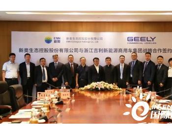 吉利商用车和<em>新奥</em>股份正式签约 共同构建清洁新<em>能源</em>产业链
