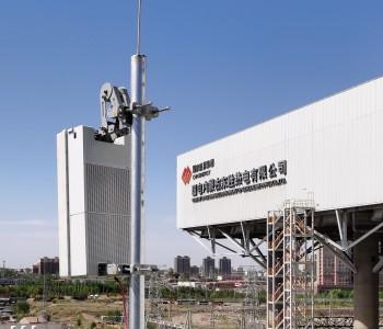 国内首个火电5G宏基站在国家能源<em>集团</em>投运