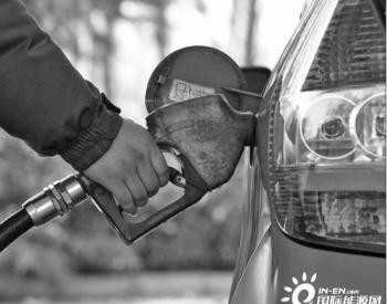 下一轮<em>成品油零售</em>限价调整可能性降低