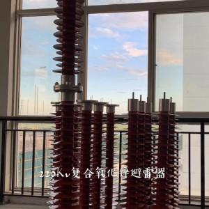 石嘴山110千伏高压避雷器YH10WX-108/281