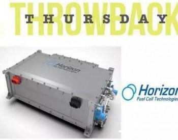 <em>Horizon</em>宣布300kW燃料电池2020年推出
