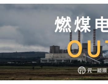 燃煤电厂OUT!用光伏、<em>风能</em>清洁<em>能源</em>不仅可行,还更便宜