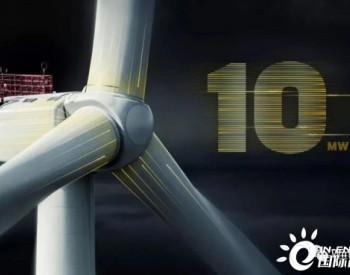 15年<em>运维</em>!维斯塔斯10MW<em>海上</em>风机斩获超级大单!