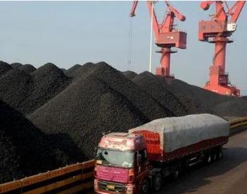 郑商所动力煤期权上市申请获批 6月30日将正式挂牌上市