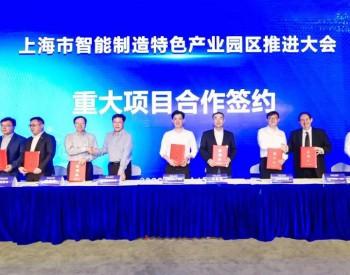 上海<em>电气</em>携手制造业同仁打造智能制造应用全球高地