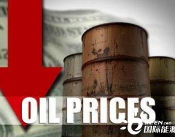 美國38家油氣公司今年資本支出削減410億美元