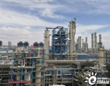 国家能源集团400万吨<em>煤制油项目</em>首次全装置停车大检修完成