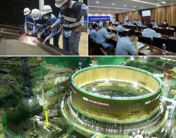 生态环境部华东监督站完成福建<em>漳州核电</em>钢衬里施工专项检查
