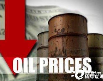 美国38家油气公司今年资本支出削减410亿美元
