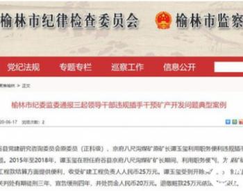 违规插手干预矿产开发 <em>陕西</em>榆林通报三起典型案例