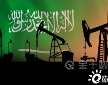 两次涨价后,沙特或减少亚洲客户最多40%的原油供应!意味着什么