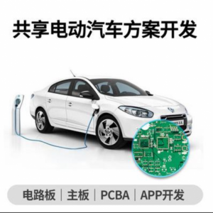 共享汽车系统整体方案车联网终端T-BOX方案
