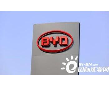 比亚迪半导体完成第二次增资扩股 合计增资8亿元