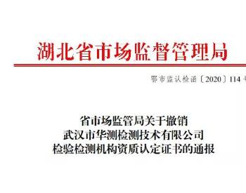 湖北武汉华测因<em>环境监测数据</em>弄虚作假 资质被撤销